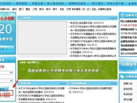 福建教师招聘:截止3月21日17:00,全省报名人数66920人