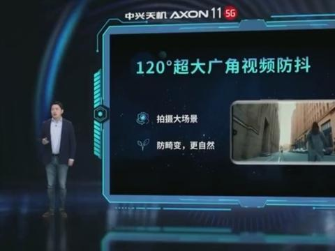 64M高清四摄中兴天机Axon 11正式发布,2698元起