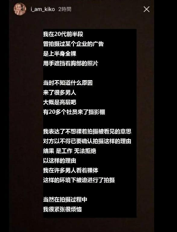 N号房事件引众怒,水原希子曾自曝半裸拍广告被20多名男高管围观