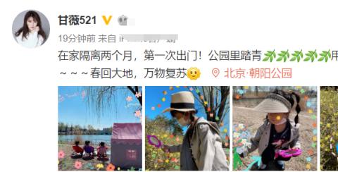 被传向贾跃亭索赔40亿后,甘薇首发动态带三个孩子公园踏青