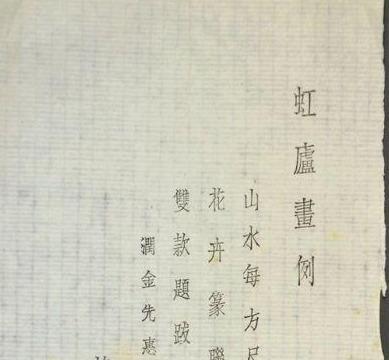 黄宾虹书画润例发现:一张山水画能换500个鸡蛋