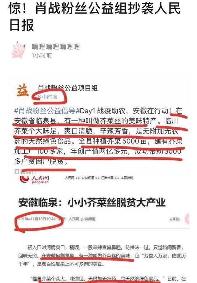 肖战粉丝做公益涉嫌抄袭《人民日报》