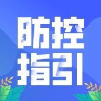 【防控指引】广东省物流行业恢复服务秩序新冠肺炎疫情防控工作指引
