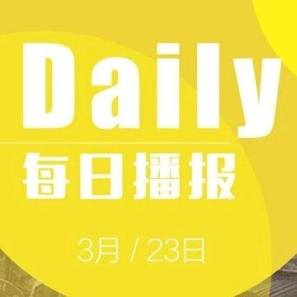 【未央今日播报】银保监会将继续推进P2P专项整治 黑龙江取缔辖内32家网贷机构