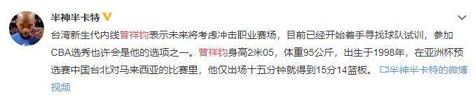 中国台北男篮新星或参加CBA选秀身高2.05米,亚预赛曾单场15+14