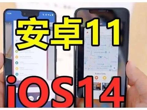 狙击苹果iOS 14!安卓11系统大改:新功能提前上手