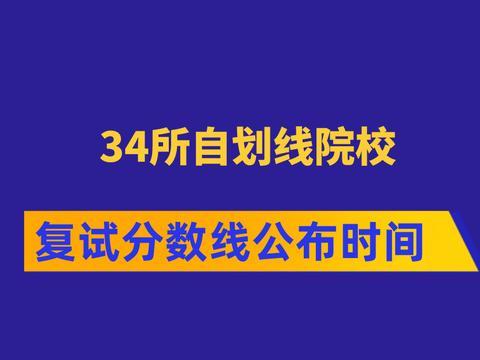 浙大、川大复试线公布消息!另两所985复试线可能推迟到4月公布!