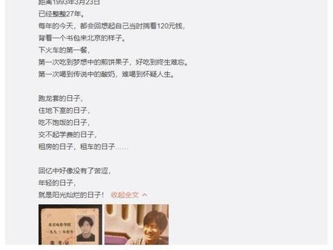 郭晓东晒27年前准考证,获妻子程莉莎在线告白,老夫老妻仍很甜