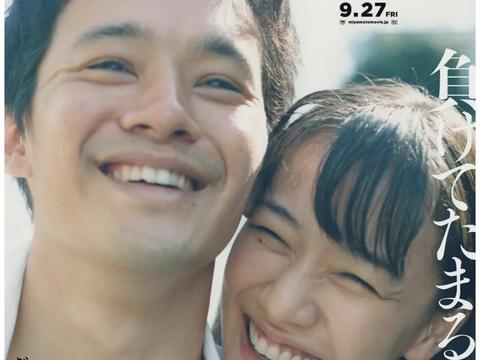苍井优《从宫本到你》:日本年度十佳电影第三名