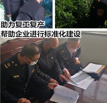 """河北鹿泉区市场监管局""""双问计 争资金 助复产"""""""