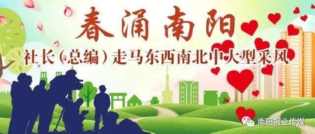 南阳日报推出重磅报道——春涌南阳
