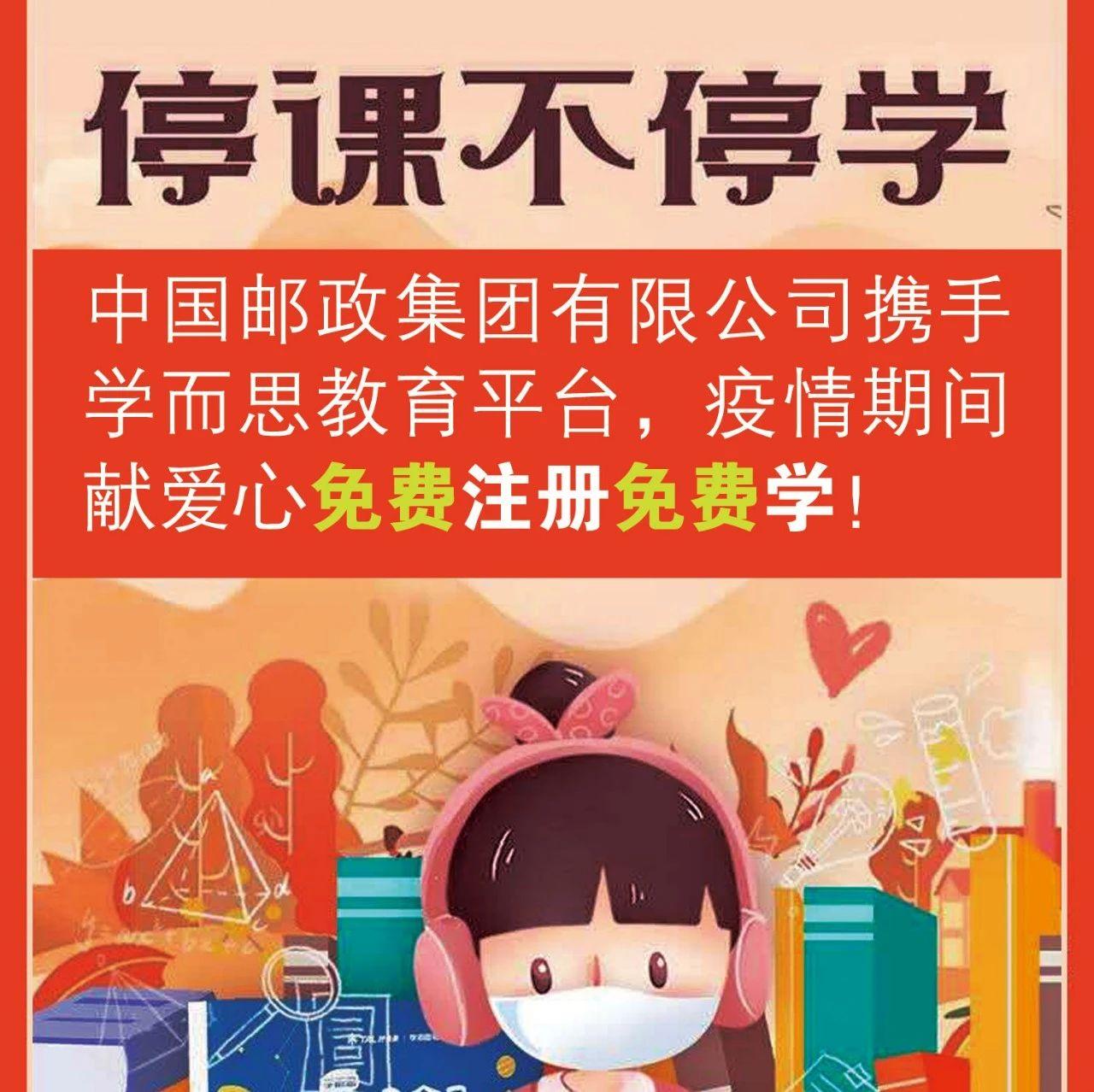 中国邮政集团有限公司携手学而思教育平台:免费注册免费学