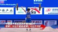 举重世界杯:侯志慧两破世界纪录夺冠.