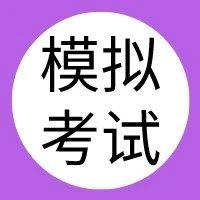 紧急提醒!广州一模/福建省质检/湖北/云南等考试要来了,高考直通车同步开考