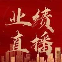【香港直播(7) | 融信中国】净负债率目标70%~90%,融信要走稳健路