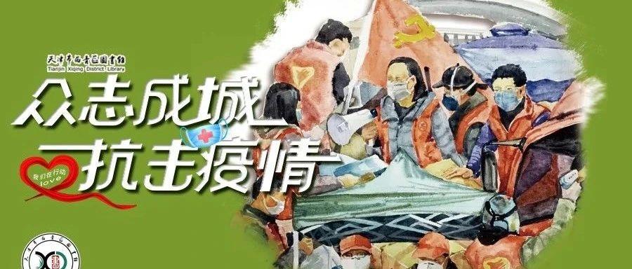 """""""书香悦读 智赢战疫""""博看网红包答题活动邀你来参加!"""