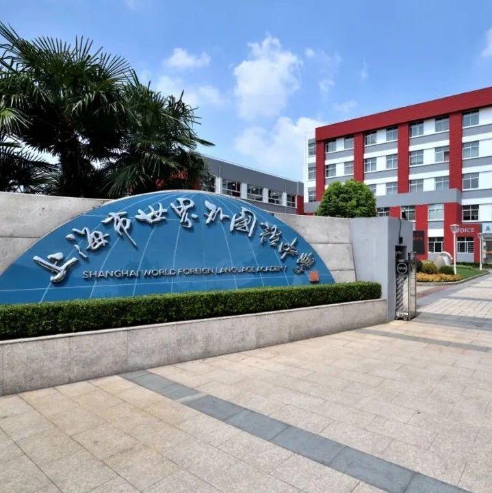 在线招生 | 与上海世界外国语中学招生升学主任一对一交流的机会来了!