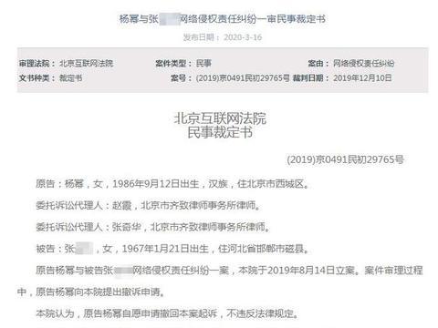 杨幂涉网络侵权责任纠纷 一审判决准许原告撤诉