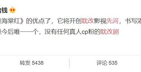 """《鬓边不是海棠红》""""中年CP"""" 能否赶上耽改剧最后一波""""红利"""""""