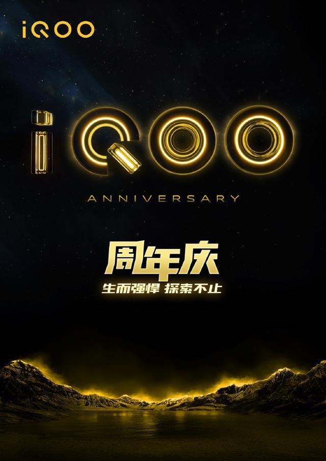 周年庆活动开启,iQOO手机优惠大降价