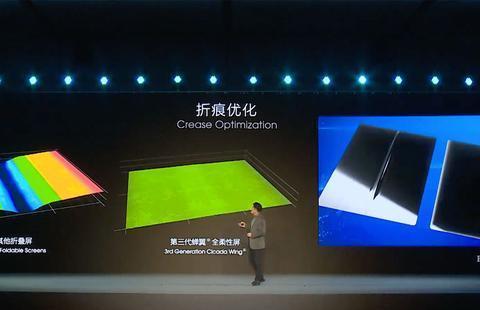 柔宇公布第三代柔性屏幕,并与中兴达成战略合作