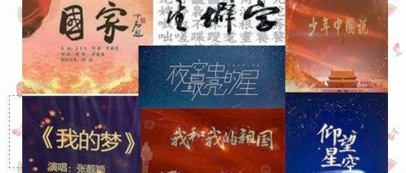 """宅家运动会、线上歌手赛、空中辩论赛……中小学 """"云""""赛事精彩纷呈"""