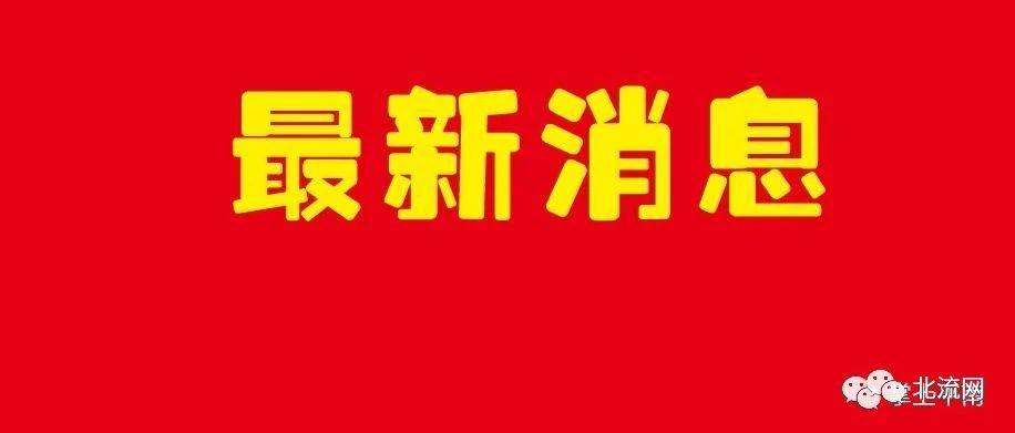 最新!4月14日起,容县小学、初中、高中学生将有序开学!