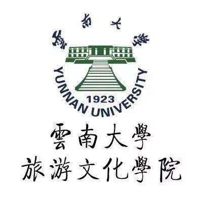 云南大学旅游文化学院2020年招聘简章