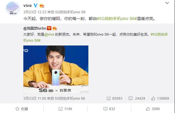 刘昊然带着新代言来啦!vivo S6官方发布会即将来袭