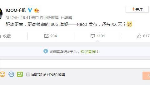 国产又一旗舰手机曝光,网友:最高跑分骁龙 865机型?