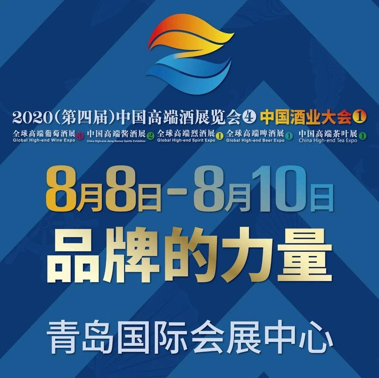 10万+酒商的选择!8月8日,6万专业酒商奔赴青岛,只为这件事丨热点