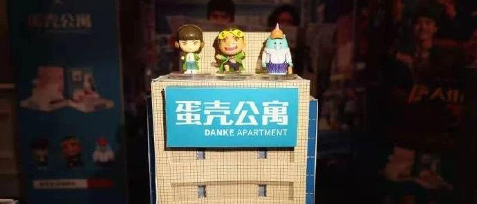 蛋壳公寓称要提升品牌影响力,房东和租户怎么看?