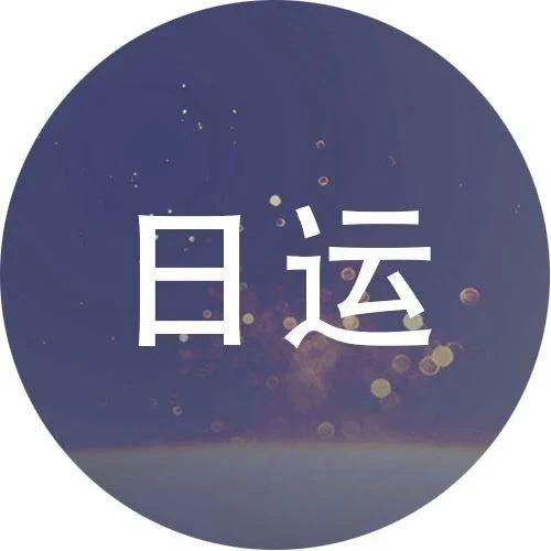 【3.27日运】天蝎:贵人运佳,狮子:聚少离多反而是好事
