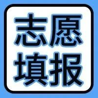 """关注!2020广东春季高考""""依学考录取""""、""""3+证书""""4月7日填志愿!"""