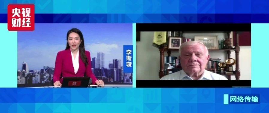 央视财经对话罗杰斯!投资大鳄,在买哪只股?这段采访,含金量超高!