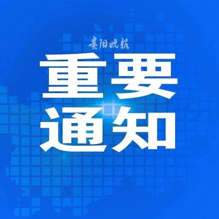 公布!贵阳市高中阶段学校招考有大动作!多科考试方案公布->