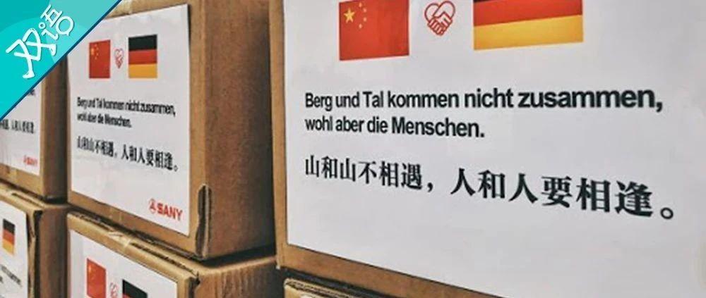 """中国援外物资上的诗句刷屏了!""""千里同好,坚于金石""""怎么翻译?"""