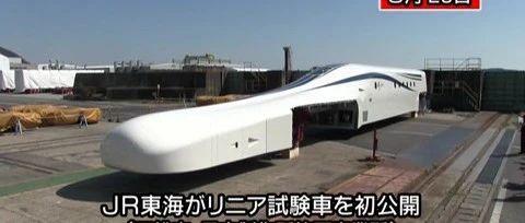 日本超导磁浮高速列车L0系改良型试验车先头车亮相