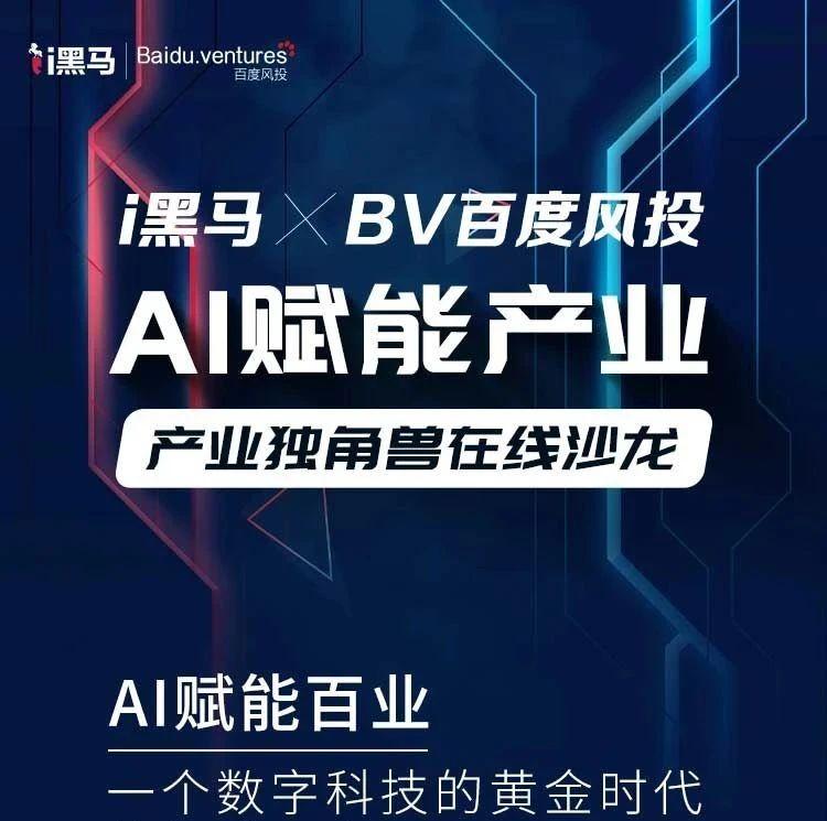 AI赋能产业,如何抓住万亿级市场机会?丨i黑马XBV百度风投 产业独角兽在线沙龙
