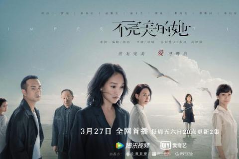 """周迅惠英红领衔《不完美的她》,10部""""日翻剧""""待播能否出爆款?"""