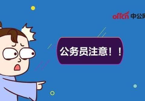 2020省考:历年云南公务员,热门职位竞争表