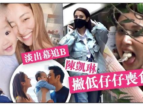 港媒曝陈凯琳淡出TVB台前,身家15亿欲与郑嘉颖追二胎