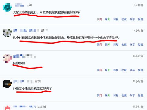 张伟丽洒泪痛哭,世界冠军55天没回家,网友呼吁:凑钱给英雄包机