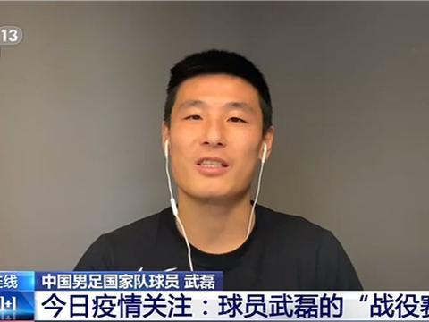 武磊连线央视!称刚中招时头很痛 白岩松告诉国人:他是全村希望