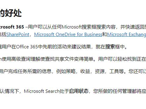 微软全新搜索引擎Microsoft Search在今年年底入驻Windows 10