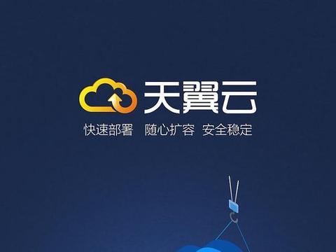 中国电信天翼云已排名全球第七、中国混合云市场第一!