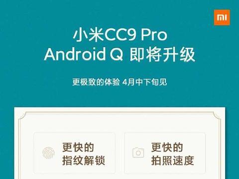 小米CC9 Pro即将升级Android Q系统