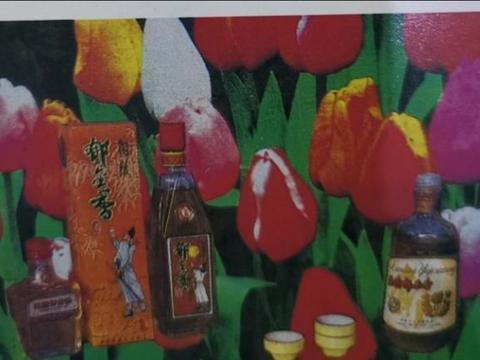 兰陵县兰陵美酒酒厂生产过的酒(1)你见过吗?