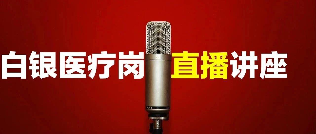 @备考白银事业单位医疗岗学员,这有一场直播讲座快占座!