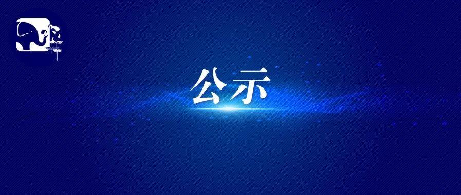 2019年度河南省高校标准化学生公寓和标准化学生食堂评审结果公示